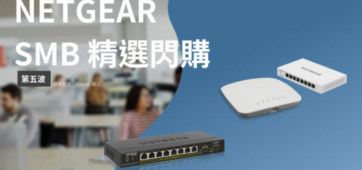 NETGEAR SMB FLASH SALE Q2WK5